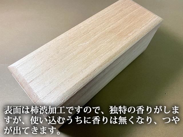 柿渋仕上げの削り器
