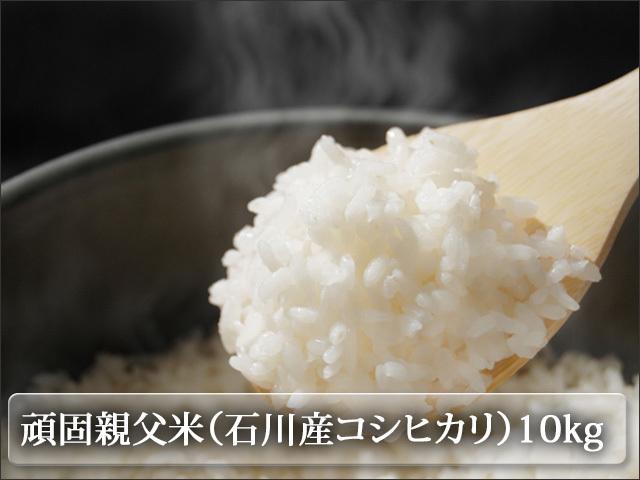 2018年新米 頑固親父米(石川県産コシヒカリ)10kg