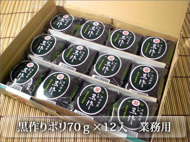 黒作りポリ12個セット