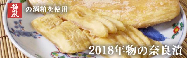 神泉の酒粕を使用した奈良漬2018年新物