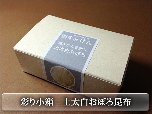 カラフルな彩り小箱シリーズ 職人手削り太白おぼろ昆布