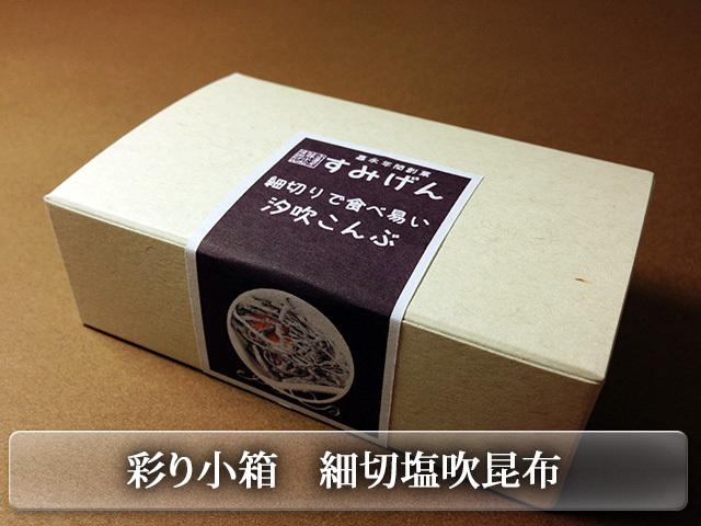 カラフルな彩り小箱シリーズ 塩吹昆布