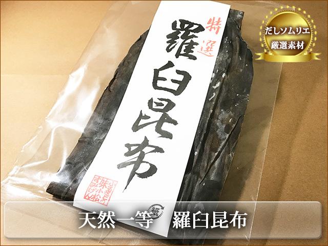 北海道産 天然一等羅臼昆布