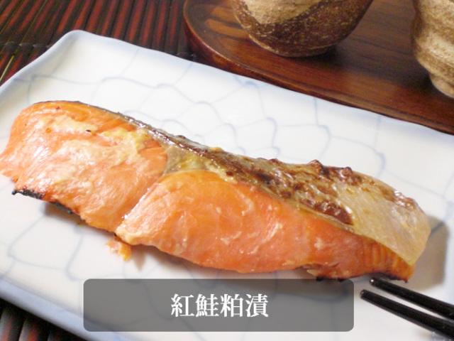 こんがり焼いた紅鮭の粕漬け