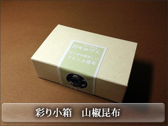 カラフルな彩り小箱シリーズ 山椒昆布佃煮