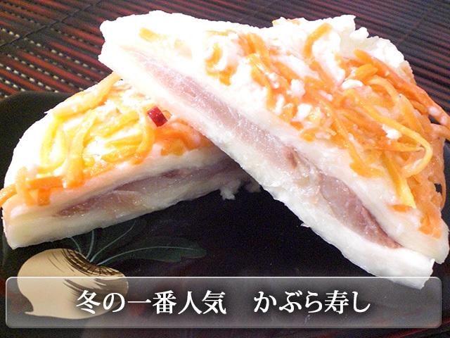 すみげんのかぶら寿司