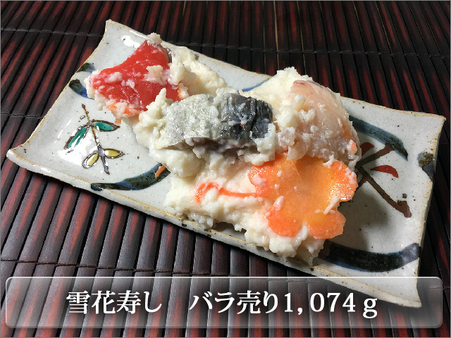 雪花寿しご自宅用バラ売り3000円