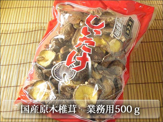 国産原木乾しいたけ 業務用500g