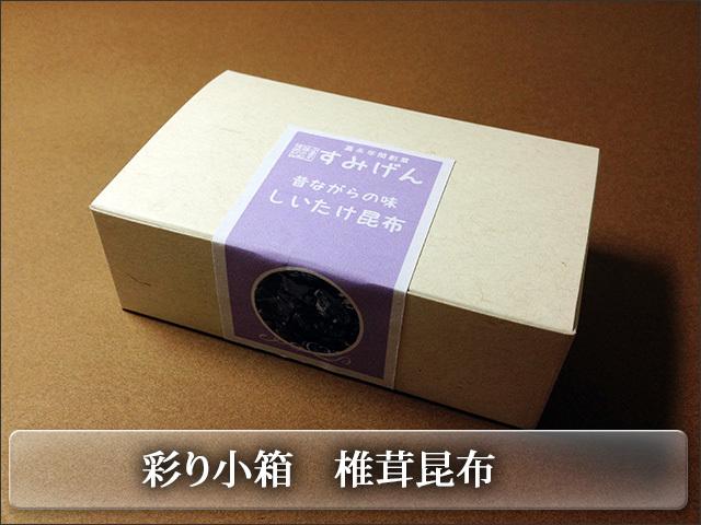 カラフルな彩り小箱シリーズ 椎茸昆布