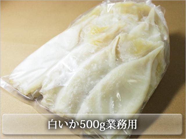 白いか(500g業務用)
