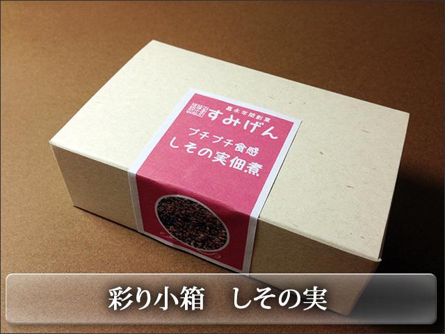 カラフルな彩り小箱シリーズ 紫蘇の実