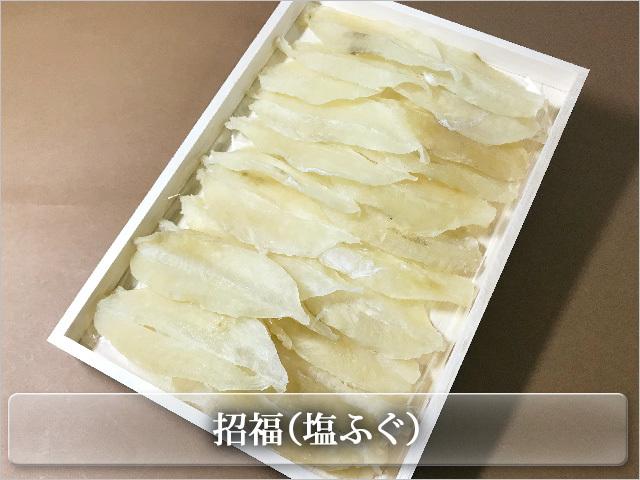 塩ふぐ3000円