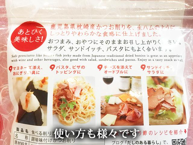 食べるかつお料理法