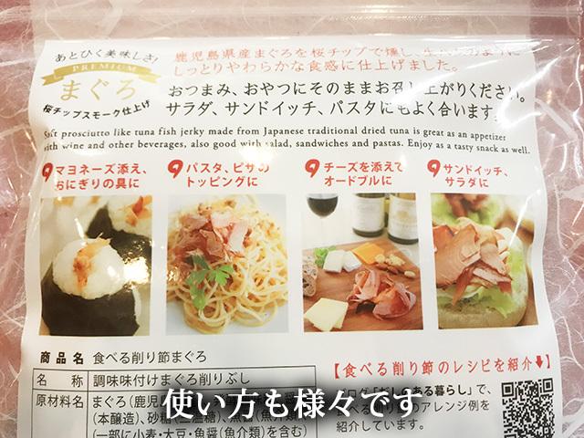 食べる削り節まぐろレシピ