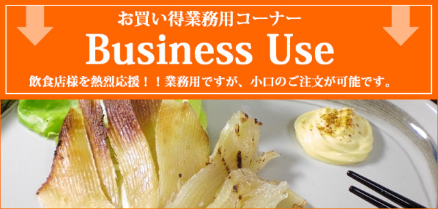お買い得な業務用食材 小口から受注可能です