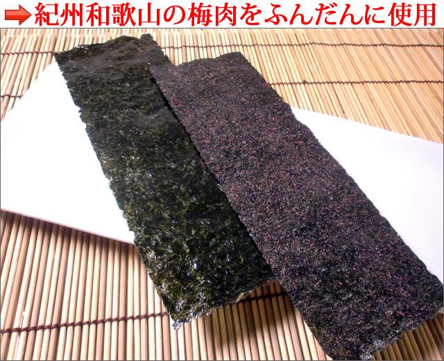 紀州和歌山の梅肉をふんだんに使用
