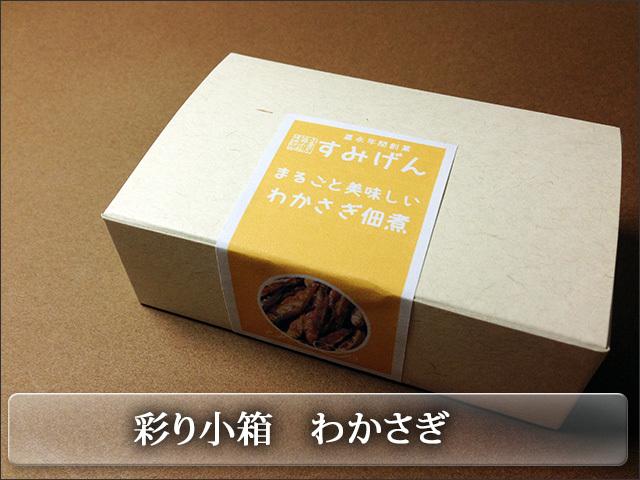 カラフルな彩り小箱シリーズ わかさぎの佃煮