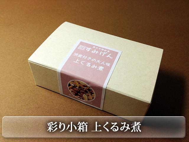 カラフルな彩り小箱シリーズ 上くるみ佃煮