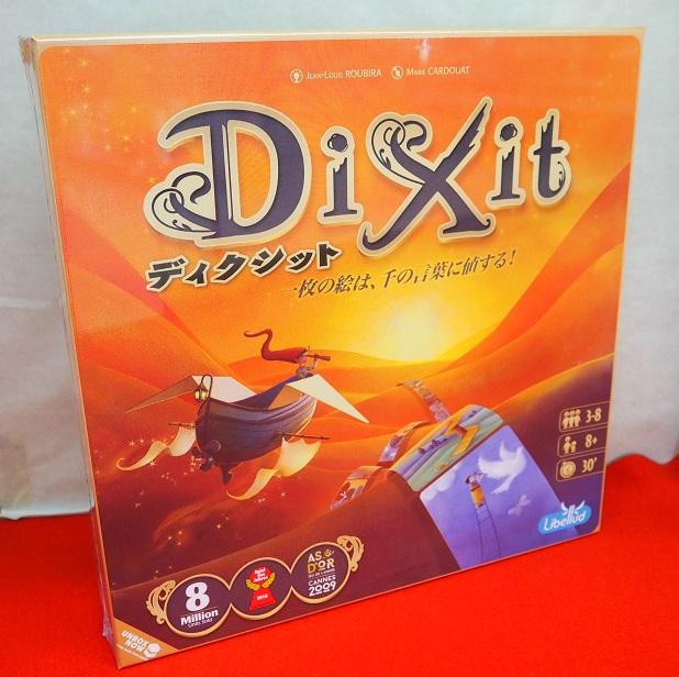 ディクシット,新版,ボードゲーム,Dixit