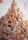 童具の宇宙,和久洋三作品カタログ,創立50周年