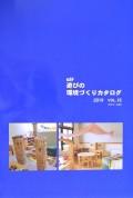 エルフカタログ,遊びの環境づくりカタログ,VOL.15