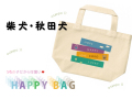 HAPPY BAG お散歩バッグ 柴犬 秋田犬