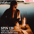 hofats(ホーファッツ) SPIN(スピン) SPIN120 Table-top Lantern REPLACEMENT Glass 交換用ガラス hoefats Hofats h090101-09 送料無料
