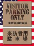 ステンシルアート 来訪者用駐車場 アメリカ雑貨屋サンブリッヂ