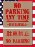 ステンシルアート 駐車禁止 アメリカ雑貨屋サンブリッヂ