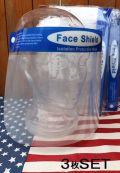 フェイスシールド フェイスガード 花粉症対策 飛沫防止 コロナガード マスク通販 アメリカ雑貨屋   サンブリッヂ