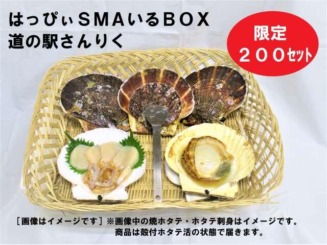 はっぴぃSMAいるBOX(岩手) ・活ホタテ(特大) 5枚