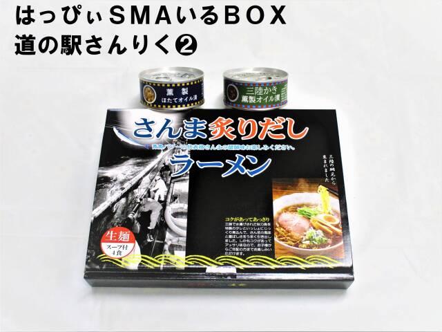 はっぴぃSMAいるBOX(岩手)2