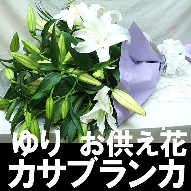 お供えカサブランカ花束