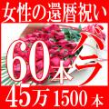 60本バラ 花束 還暦祝い 還暦祝いプレゼント 母 還暦 花 女性 プレゼント 還暦お祝い 還暦祝いを豪華に演出