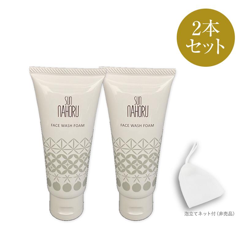 洗顔フォーム2個セット