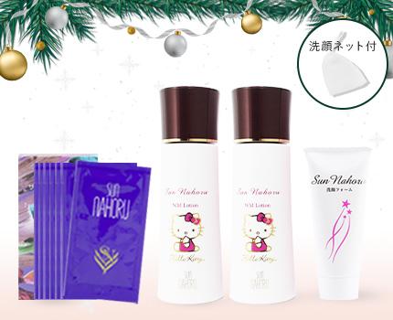 サンナホル クリスマスビューティーセット2020 【洗顔専用泡立てネット付き】