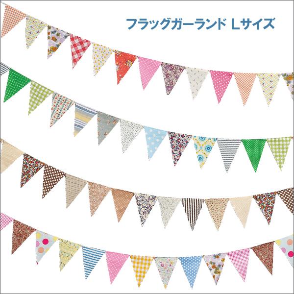 【DM便は送料100円!】フラッグガーランド Lサイズ【誕生日パーティー】