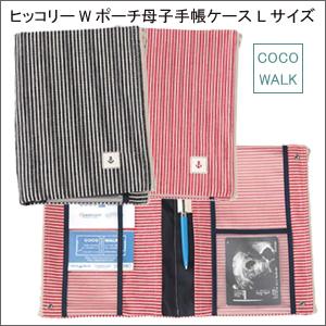 ヒッコリーWポーチ母子手帳ケース Lサイズ