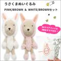 うさくまぬいぐるみ PINK/BROWN&WHITE/BROWNセット B6クリアファイル付き Gladee グラディー