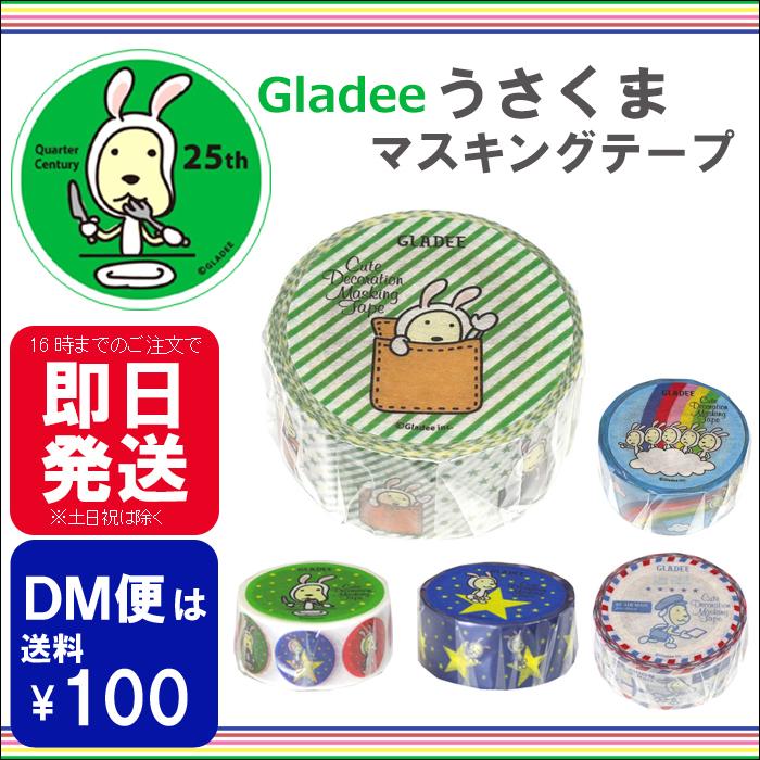 うさくま マスキングテープ  Gladee グラディー チビうさくま うさくまちゃん 25周年記念 限定 マステ