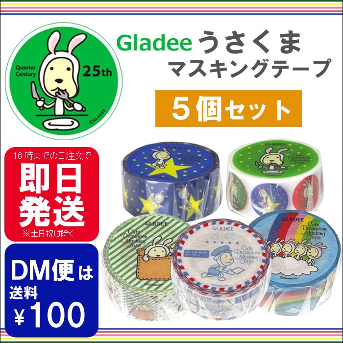 【5個セット】うさくま マスキングテープ セット Gladee グラディー チビうさくま うさくまちゃん 25周年記念 限定 マステ
