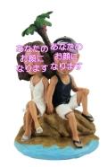南の島のカップル 男女セットオリジナル首ふりフィギュア バカンス