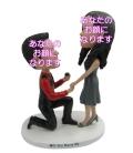 プロポーズ 男女セットオリジナル首ふりフィギュア 結婚