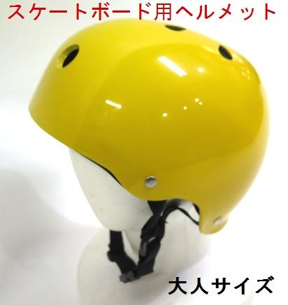 ABS【スケートボード ヘルメット】 大人用サイズ イエロー/プロテクター
