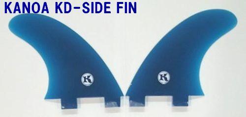 【サイドフィン】KANOA KD-SIDE FIN【カノアダーリンモデル】 FCSフィン ブルー/ティント
