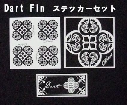 Dart Fin(ダートフィン) ステッカー 3枚セット