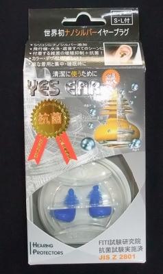 耳栓 YES EAR 世界初ナノシルバー イヤープラグ
