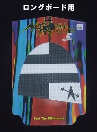 ASTRO DECK(アストロデッキ) ロングボードノーズパッチ/ALEX KNOX デッキパッド
