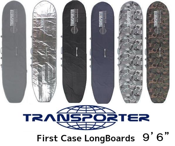 """TRANSPOTER(トランスポーター) ファーストロング/ロングボード用 ハードケース 9'6"""""""