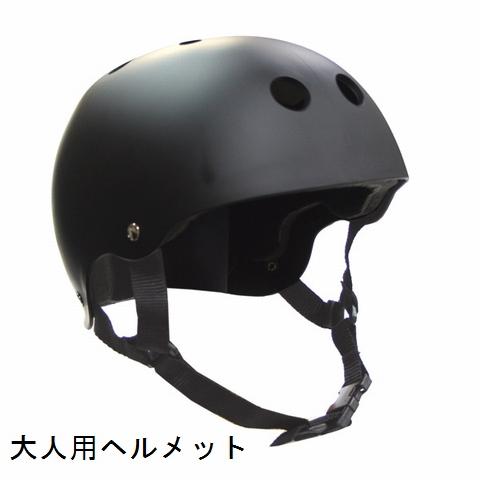 ABS 【スケートボード ヘルメット】 大人サイズ マットガン 【プロテクター】